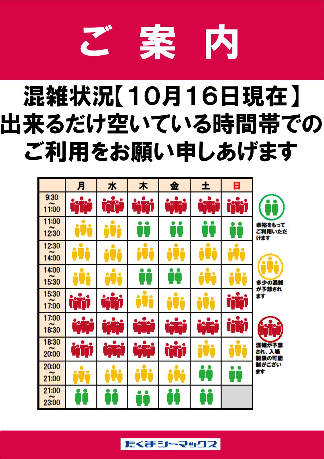 【1016】混雑状況のサムネイル